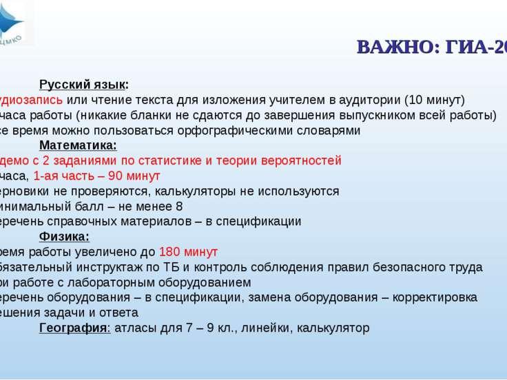 ВАЖНО: ГИА-2011 Русский язык: аудиозапись или чтение текста для изложения учи...