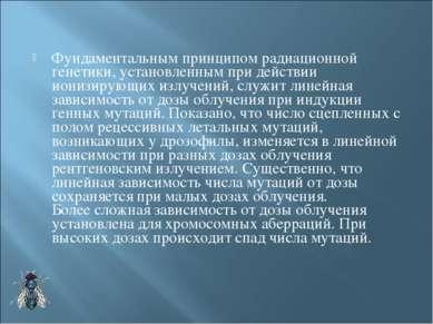 Фундаментальным принципом радиационной генетики, установленным при действии и...