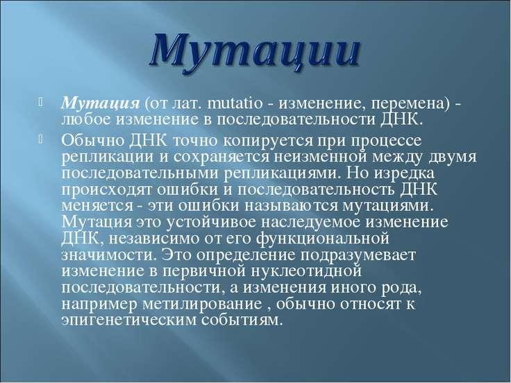 Мутация (от лат. mutatio - изменение, перемена) - любое изменение в последова...