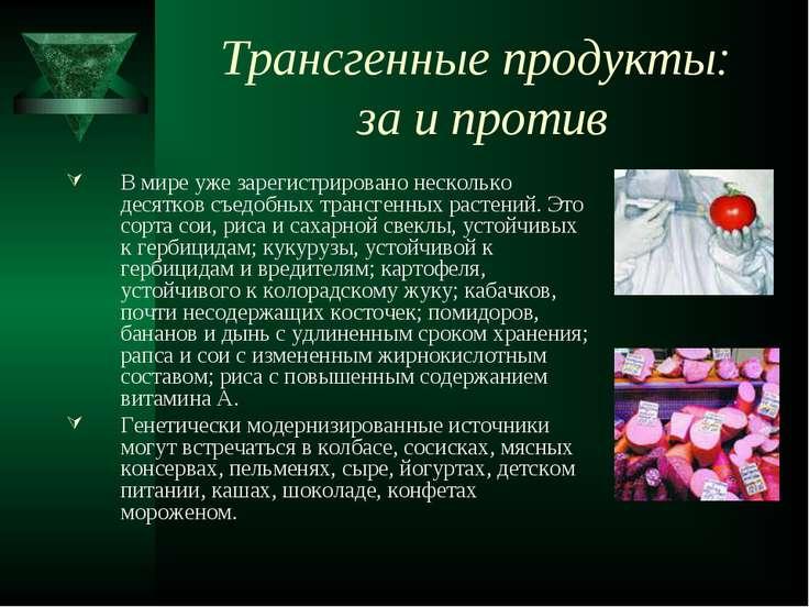 Трансгенные продукты: за и против В мире уже зарегистрировано несколько десят...