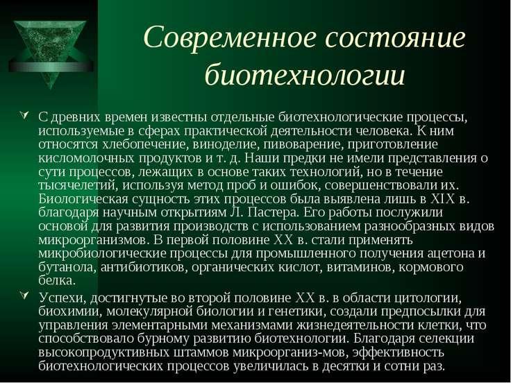 Современное состояние биотехнологии С древних времен известны отдельные биоте...
