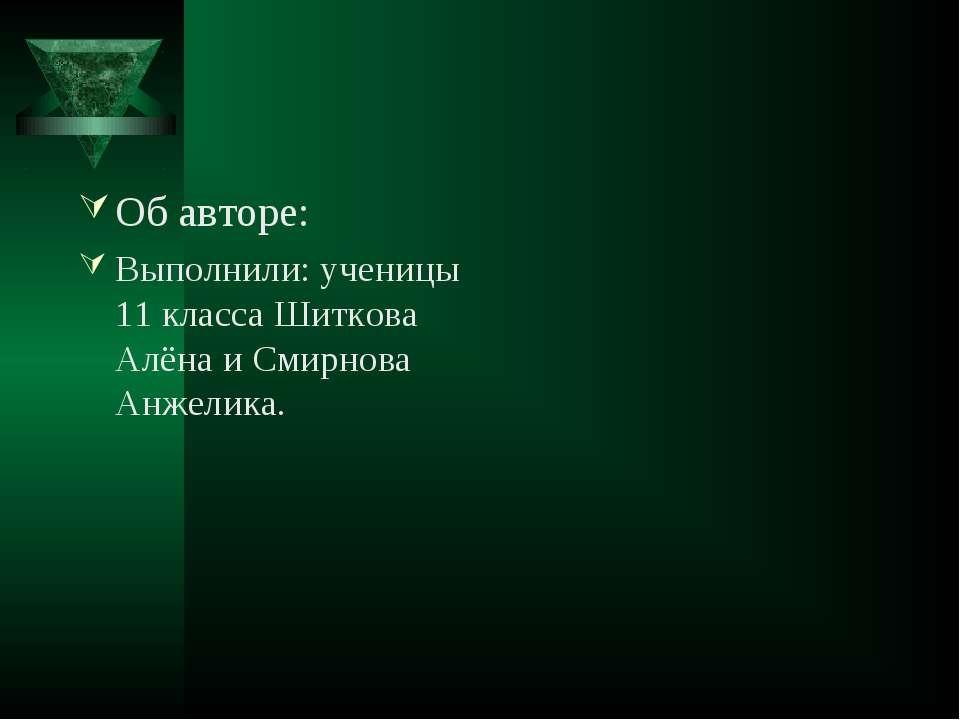 Об авторе: Выполнили: ученицы 11 класса Шиткова Алёна и Смирнова Анжелика.