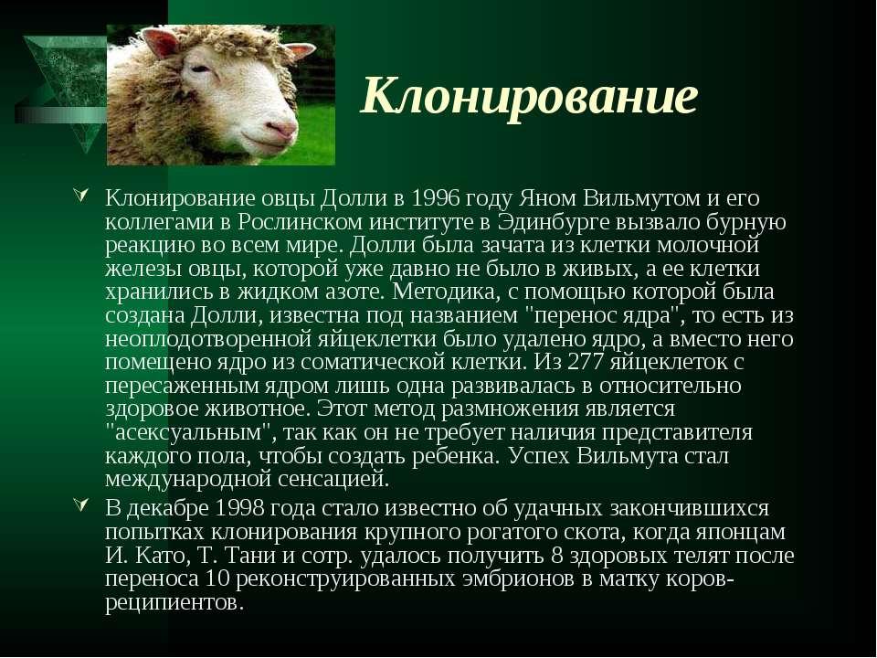 Клонирование Клонирование овцы Долли в 1996 году Яном Вильмутом и его коллега...