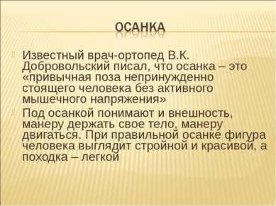 Известный врач-ортопед В.К. Добровольский писал, что осанка – это «привычная ...