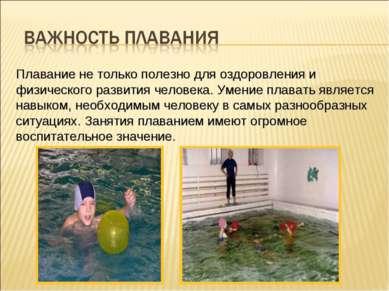 Плавание не только полезно для оздоровления и физического развития человека. ...