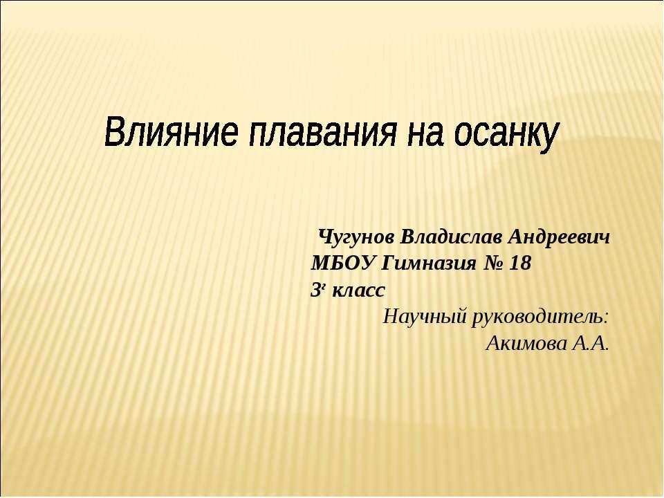 Чугунов Владислав Андреевич МБОУ Гимназия № 18 3г класс Научный руководитель:...