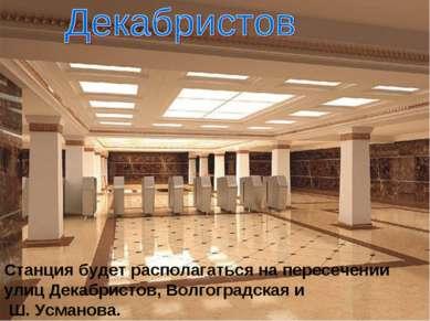 Станция будет располагаться на пересечении улиц Декабристов, Волгоградская и ...