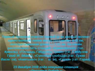 Первый пусковой участок первой (и на данный момент единственной) линии метро ...