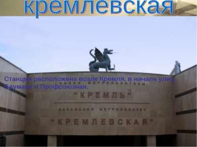 Станция расположена возле Кремля, в начале улиц Баумана и Профсоюзная.