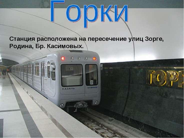 Станция расположена на пересечение улиц Зорге, Родина, Бр. Касимовых.
