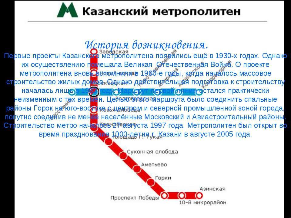 История возникновения. Первые проекты Казанского метрополитена появились ещё ...