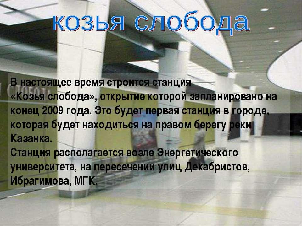 В настоящее время строится станция «Козья слобода», открытие которой запланир...