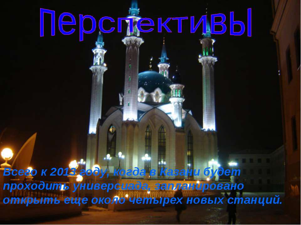 Всего к 2013 году, когда в Казани будет проходить универсиада, запланировано ...