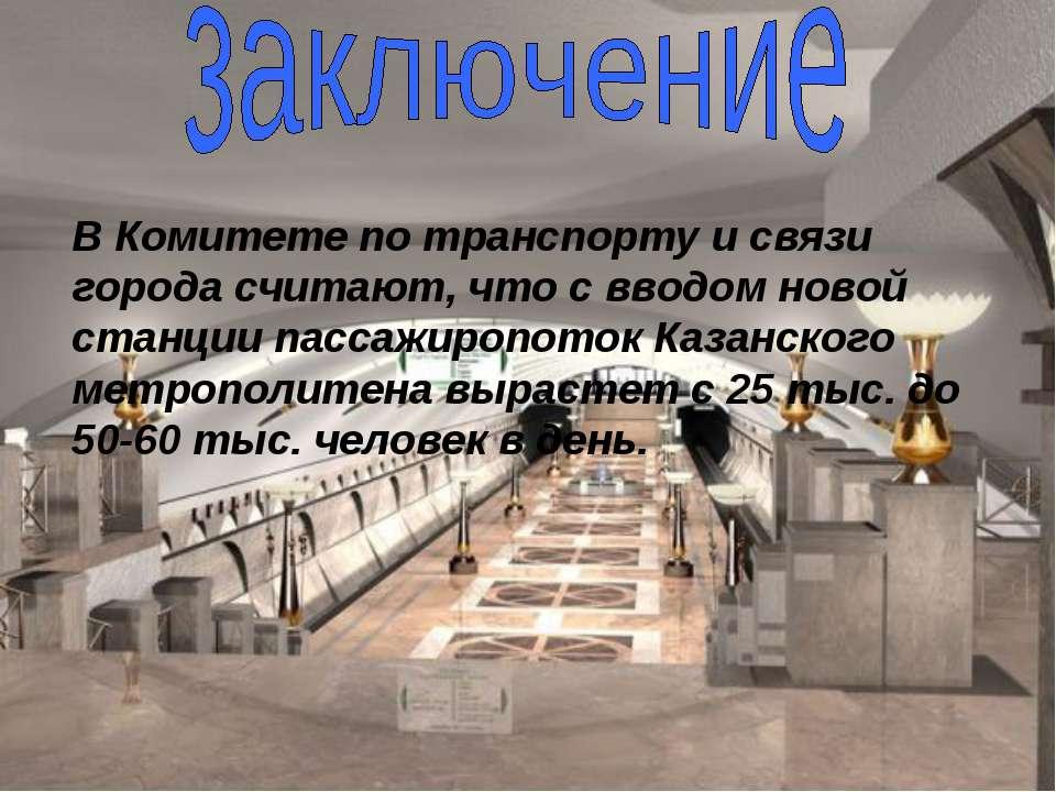 В Комитете по транспорту и связи города считают, что с вводом новой станции п...