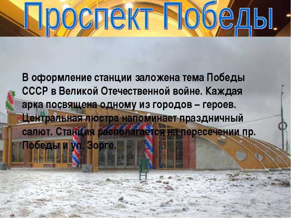 В оформление станции заложена тема Победы СССР в Великой Отечественной войне....