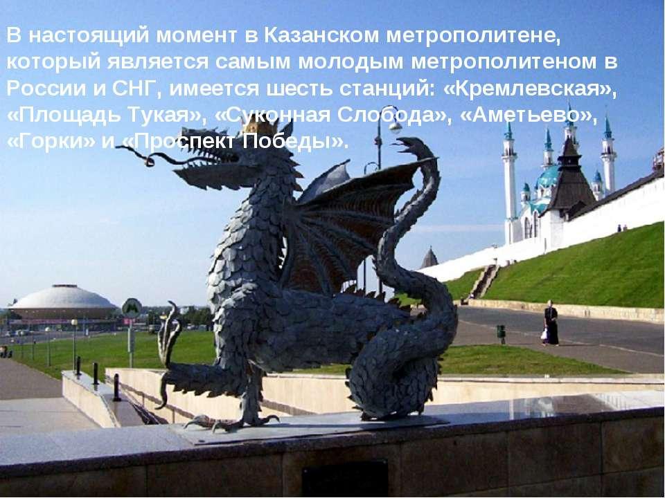 В настоящий момент в Казанском метрополитене, который является самым молодым ...