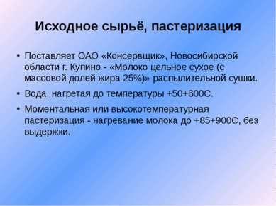 Исходное сырьё, пастеризация Поставляет ОАО «Консервщик», Новосибирской облас...