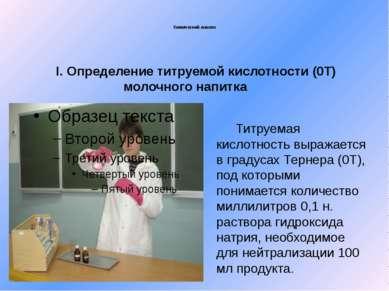 Химический анализ I. Определение титруемой кислотности (0Т) молочного напитка...