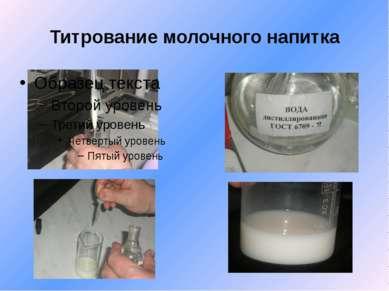 Титрование молочного напитка