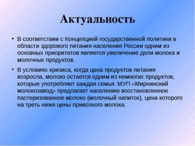Актуальность В соответствии с Концепцией государственной политики в области з...