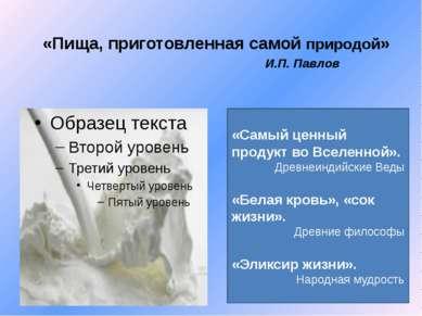 «Пища, приготовленная самой природой» И.П. Павлов «Самый ценный продукт во Вс...
