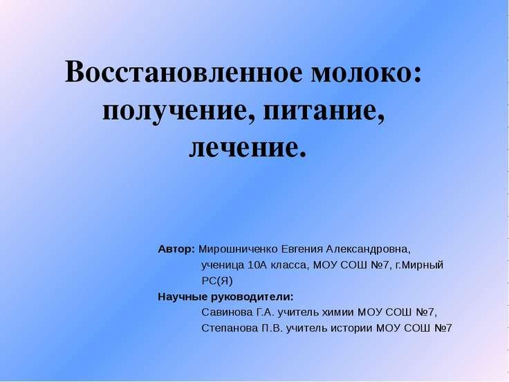 Восстановленное молоко: получение, питание, лечение. Автор: Мирошниченко Евге...