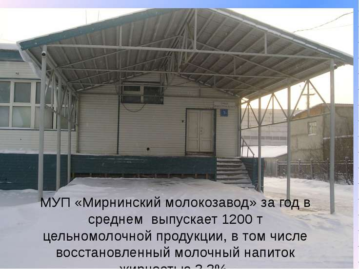 МУП «Мирнинский молокозавод» за год в среднем выпускает 1200 т цельномолочной...