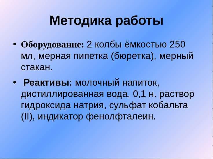 Методика работы Оборудование: 2 колбы ёмкостью 250 мл, мерная пипетка (бюретк...