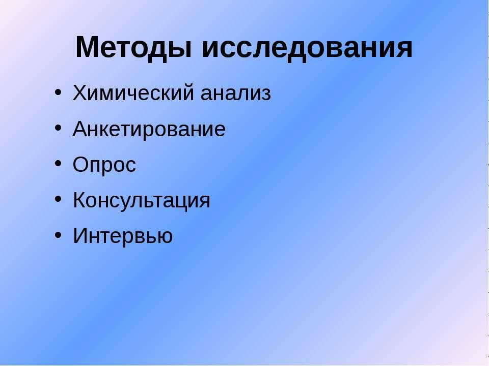 Методы исследования Химический анализ Анкетирование Опрос Консультация Интервью