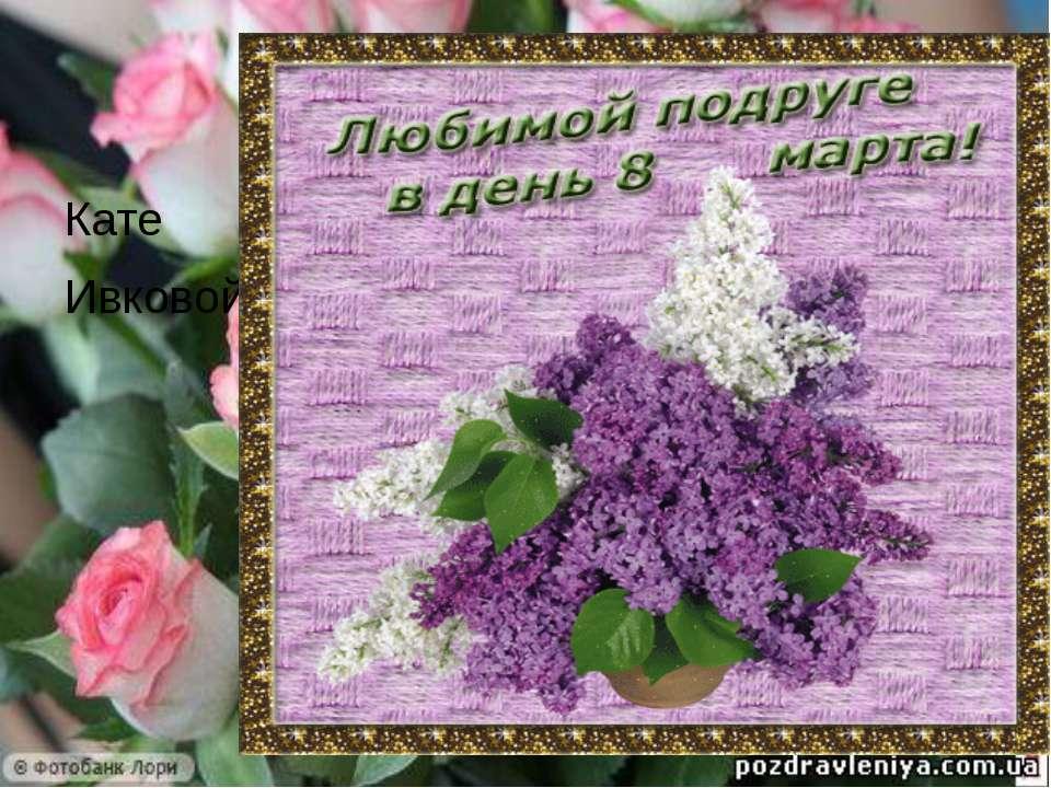 Кате Ивковой