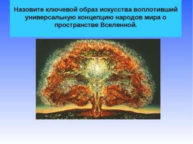 Назовите ключевой образ искусства воплотивший универсальную концепцию народов...