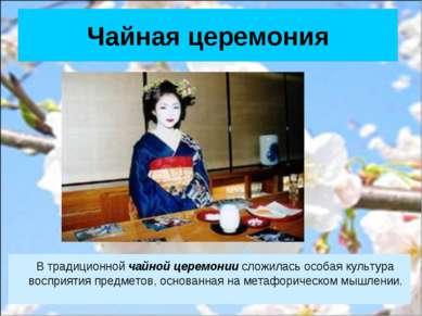 Чайная церемония В традиционной чайной церемонии сложилась особая культура во...