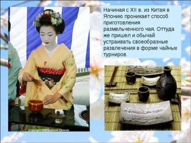 Начиная с XII в. из Китая в Японию проникает способ приготовления размельченн...
