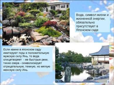Вода, символ жизни и жизненной энергии, обязательно присутствует в Японском с...