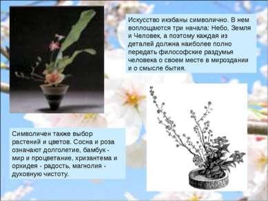 Искусство икэбаны символично. В нем воплощаются три начала: Небо, Земля и Чел...
