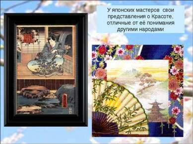 У японских мастеров свои представления о Красоте, отличные от её понимания др...