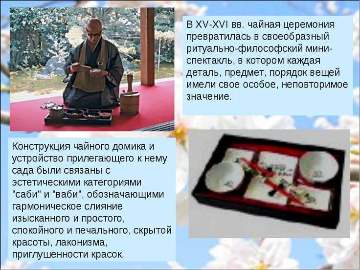 В XV-XVI вв. чайная церемония превратилась в своеобразный ритуально-философск...