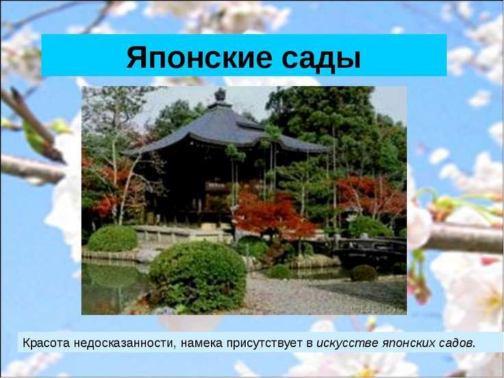 Красота недосказанности, намека присутствует в искусстве японских садов. Япон...