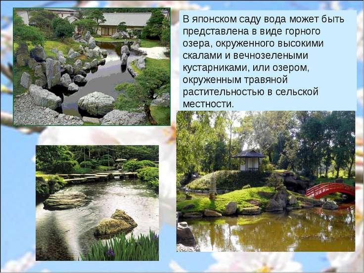 В японском саду вода может быть представлена в виде горного озера, окруженног...
