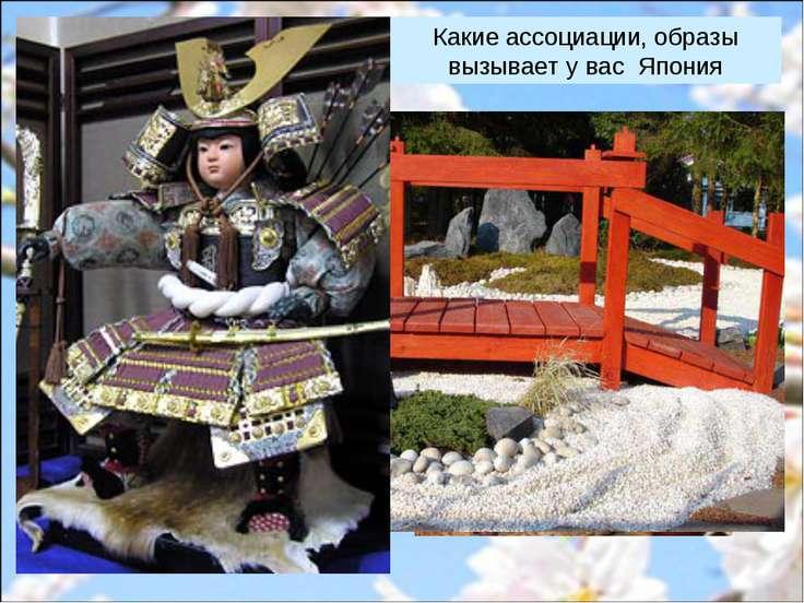Какие ассоциации, образы вызывает у вас Япония