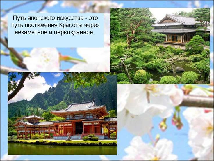 Путь японского искусства - это путь постижения Красоты через незаметное и пер...