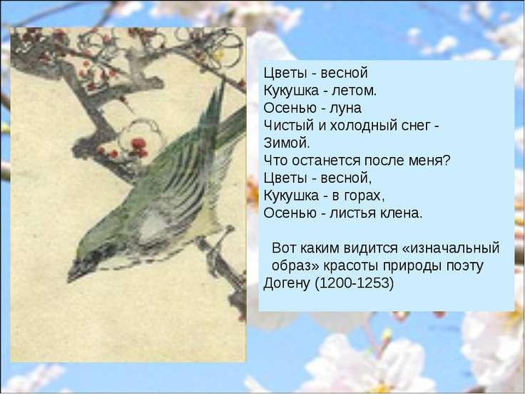 Цветы - весной Кукушка - летом. Осенью - луна Чистый и холодный снег - Зимой....