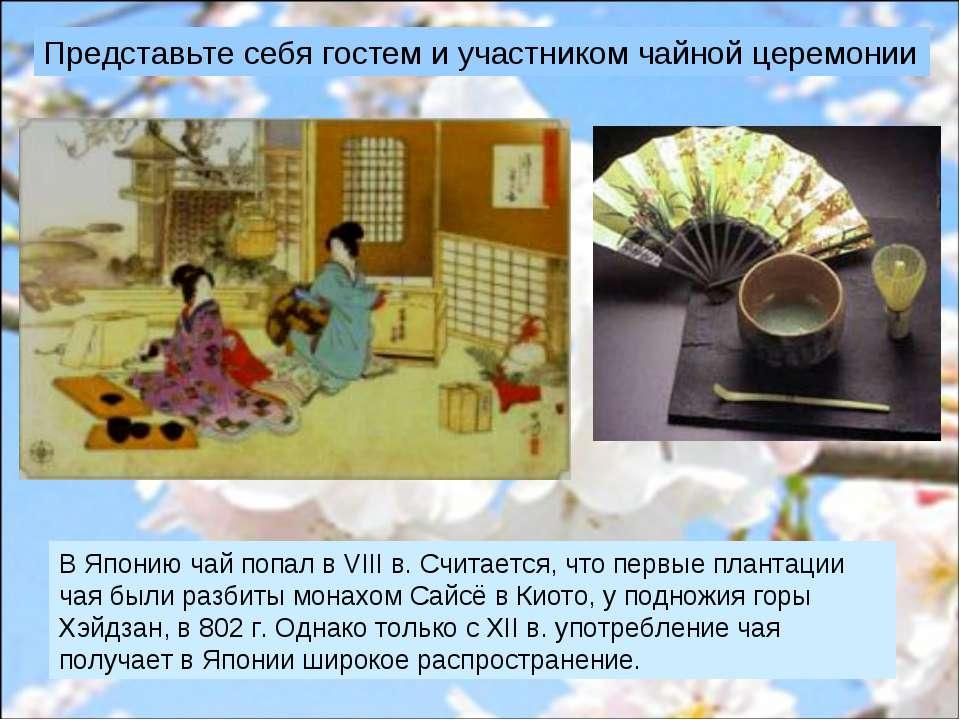 Представьте себя гостем и участником чайной церемонии В Японию чай попал в VI...