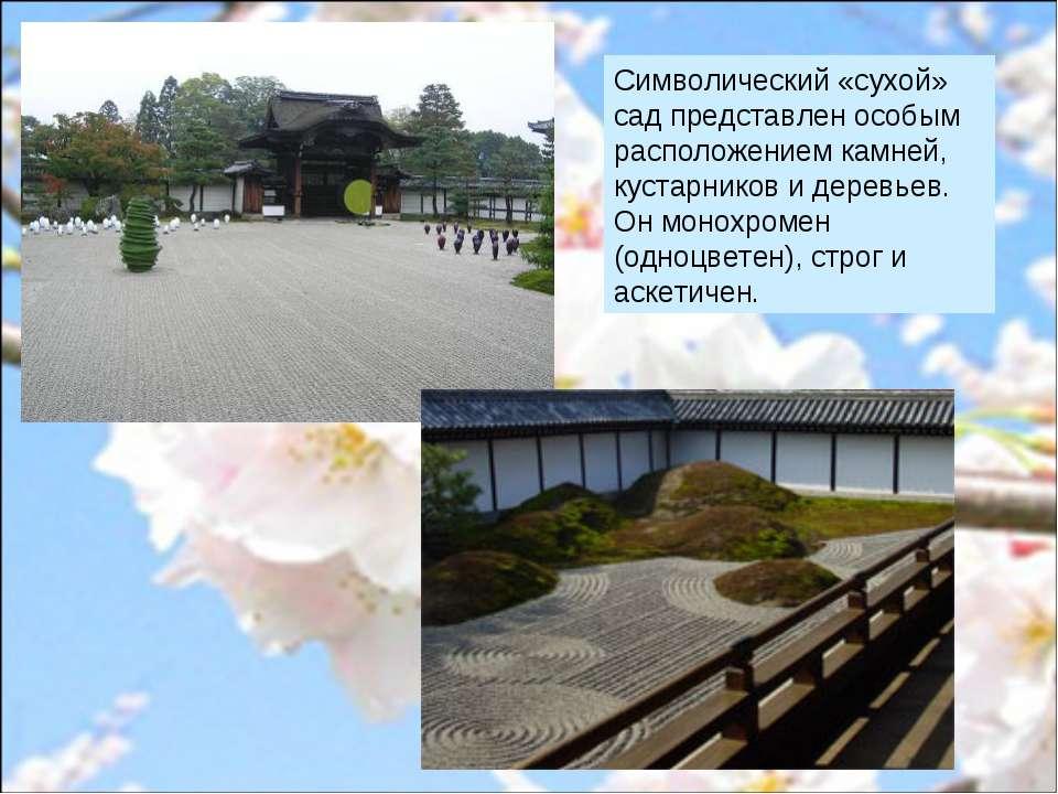 Символический «сухой» сад представлен особым расположением камней, кустарнико...