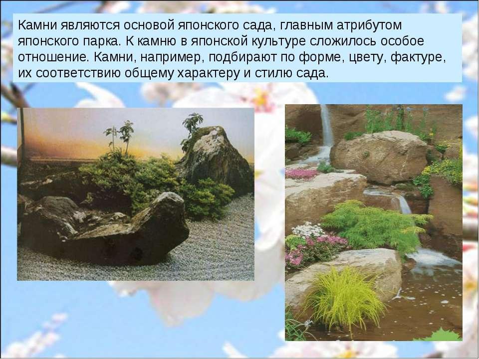 Камни являются основой японского сада, главным атрибутом японского парка. К к...