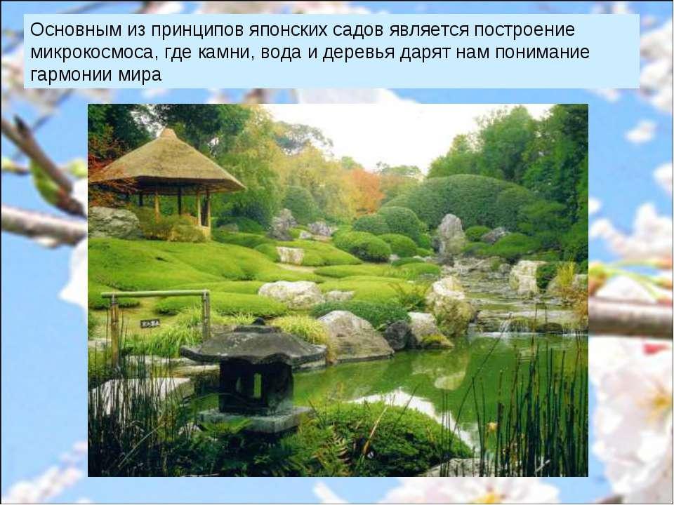 Основным из принципов японских садов является построение микрокосмоса, где ка...