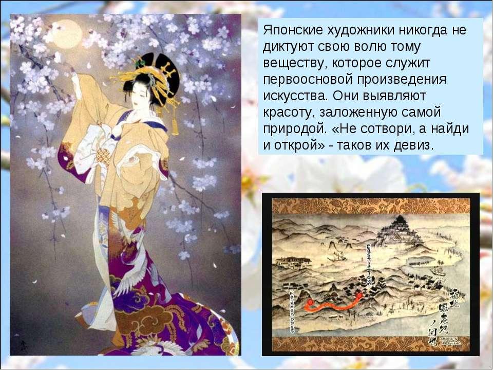 Японские художники никогда не диктуют свою волю тому веществу, которое служит...