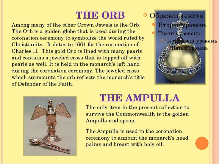 THE ORB Among many of the other Crown Jewels is the Orb.  The Orb is a golden...