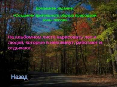 Домашнее задание: «Создание зрительного образа природной зоны лесов» На альбо...