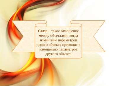 Связь – такое отношение между объектами, когда изменение параметров одного об...
